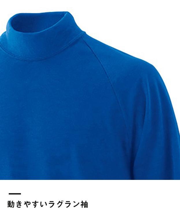 エアレット長袖ハイネックシャツ(AIR-040)動きやすいラグラン袖