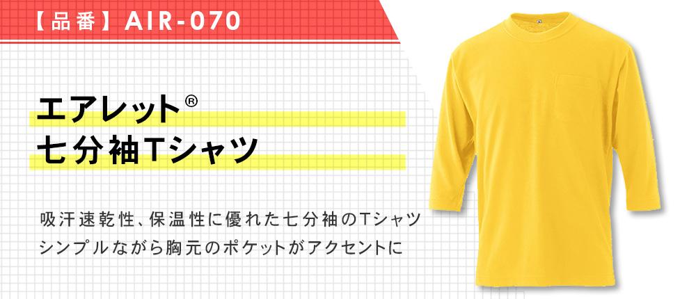 エアレット七分袖Tシャツ(AIR-070)16カラー・8サイズ