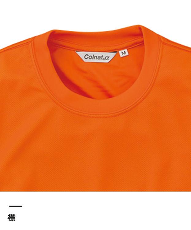 半袖Tシャツ(ポケット無)(CL-111)襟