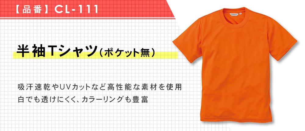 半袖Tシャツ(ポケット無)(CL-111)8カラー・8サイズ