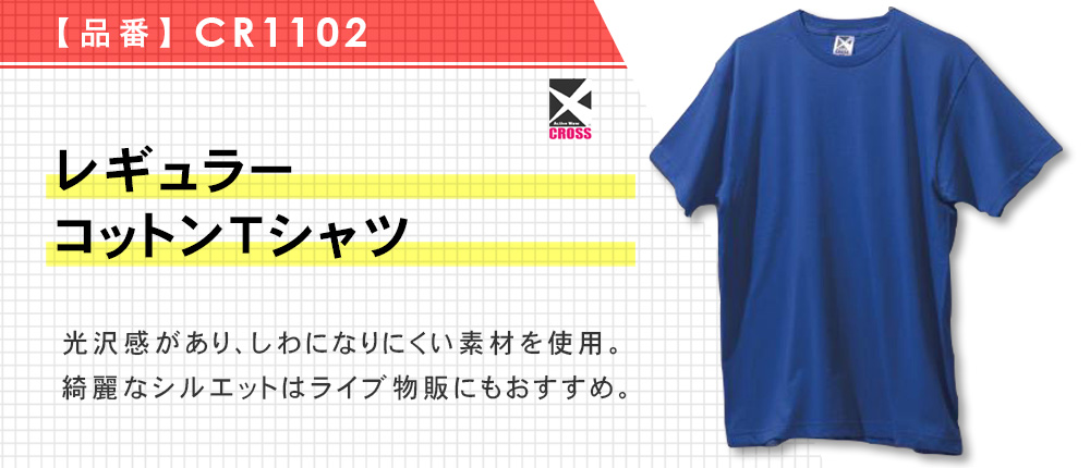 レギュラーコットンTシャツ(CR1102)19カラー・6サイズ