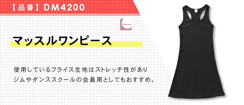 マッスルワンピース(DM4200)3カラー・3サイズ
