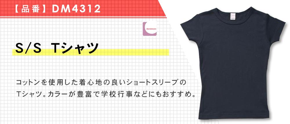S/S Tシャツ(DM4312)10カラー・3サイズ