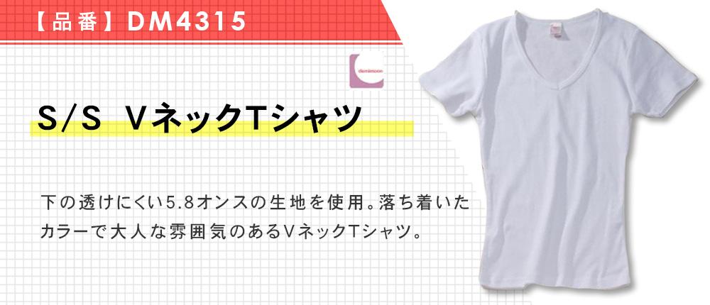 S/S VネックTシャツ(DM4315)5カラー・3サイズ