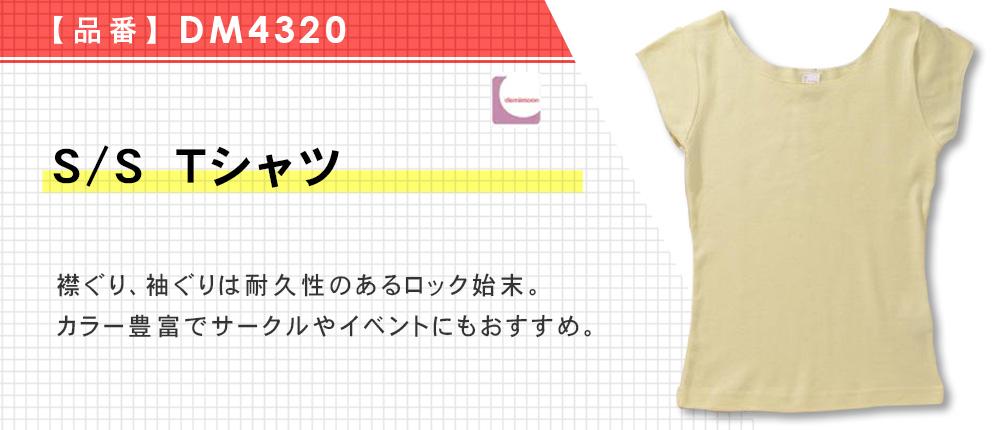S/S Tシャツ(DM4320)15カラー・3サイズ