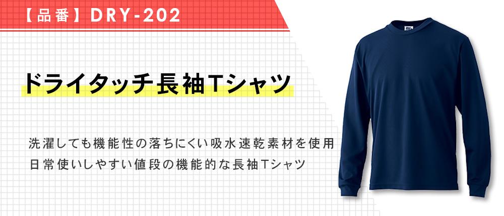 ドライタッチ長袖Tシャツ(DRY-202)10カラー・8サイズ