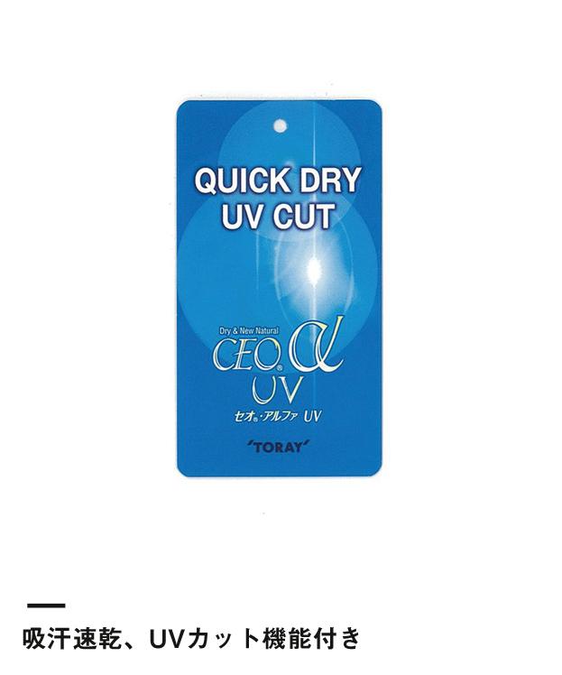 エコラブTシャツ(EC-1182)吸汗速乾、UVカット機能付き