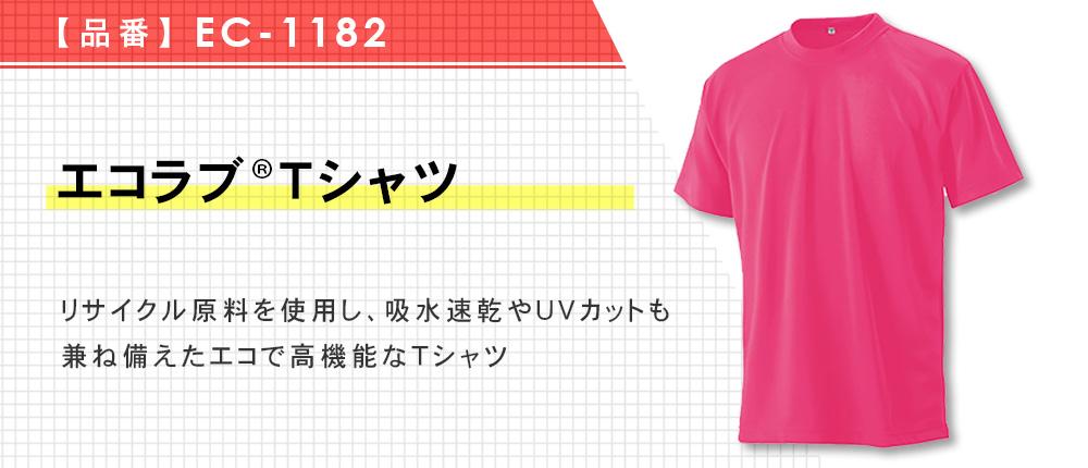 エコラブTシャツ(EC-1182)9カラー・8サイズ