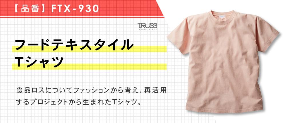 フードテキスタイルTシャツ(FTX-930)6カラー・4サイズ