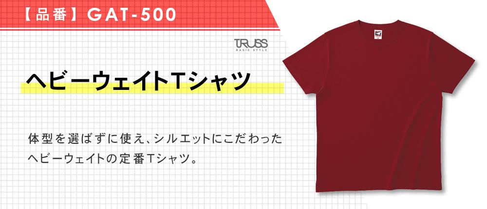 ヘビーウェイトTシャツ(GAT-500)28カラー・11サイズ