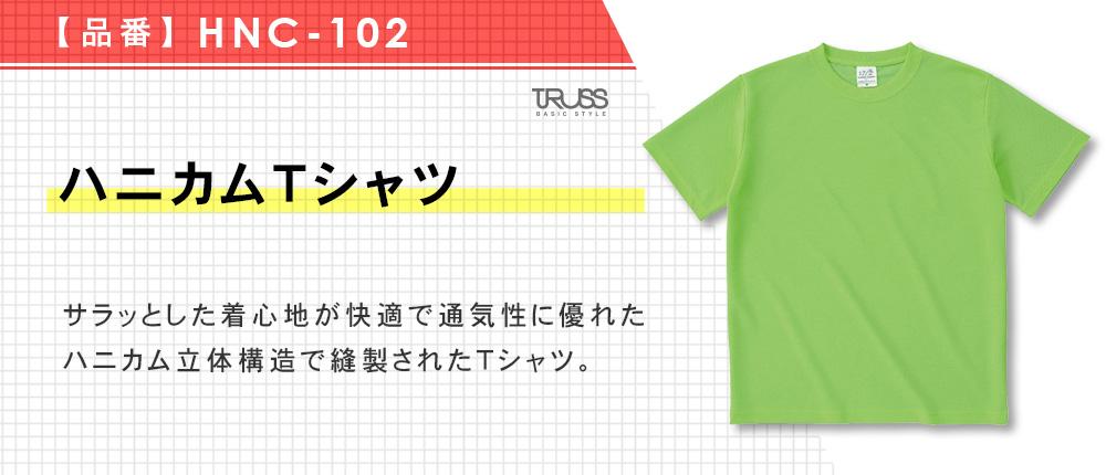 ハニカムTシャツ(HNC-102)11カラー・13サイズ