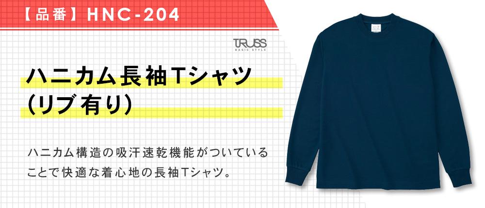 ハニカム長袖Tシャツ(リブ有り)(HNC-204)3カラー・7サイズ