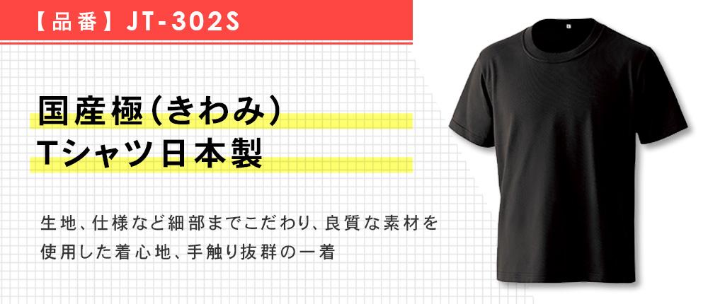 国産極(きわみ)Tシャツ日本製(JT-302S)10カラー・8サイズ