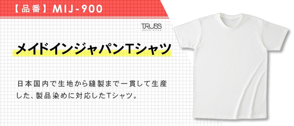 メイドインジャパンTシャツ(MIJ-900)1カラー・5サイズ