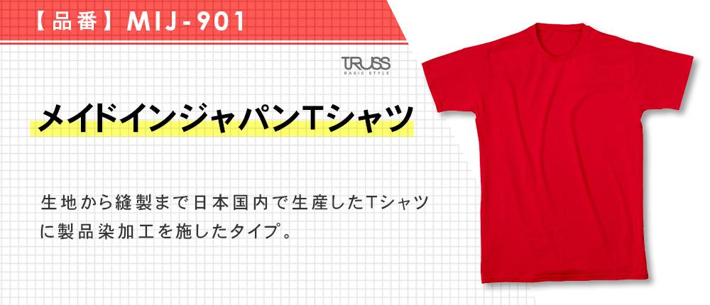 メイドインジャパンTシャツ(MIJ-901)5カラー・5サイズ
