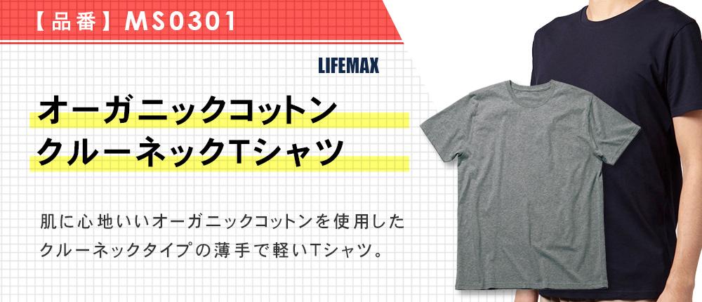 オーガニックコットンクルーネックTシャツ(MS0301)4カラー・5サイズ