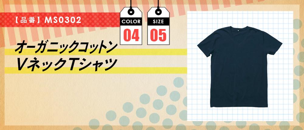 オーガニックコットンVネックTシャツ(MS0302)4カラー・5サイズ