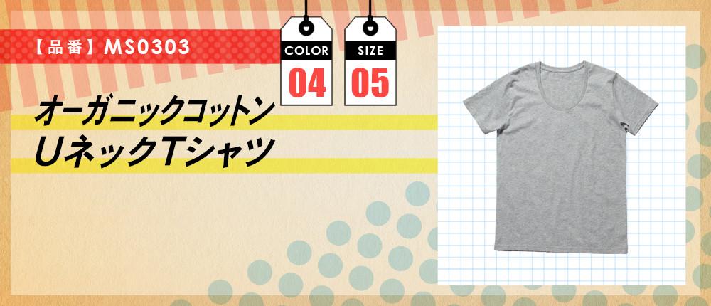 オーガニックコットンUネックTシャツ(MS0303)4カラー・5サイズ