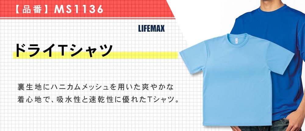 ドライTシャツ(MS1136)21カラー・14サイズ