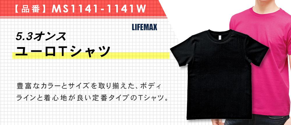 5.3オンス ユーロTシャツ(MS1141-1141W)34カラー・13サイズ