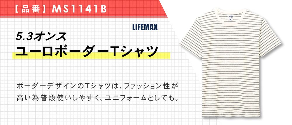 5.3オンス ユーロボーダーTシャツ(MS1141B)2カラー・5サイズ