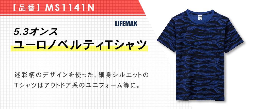 5.3オンス ユーロノベルティTシャツ(MS1141N)2カラー・5サイズ