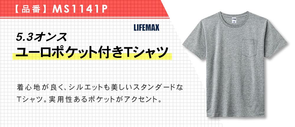 5.3オンス ユーロポケット付きTシャツ(MS1141P)4カラー・5サイズ