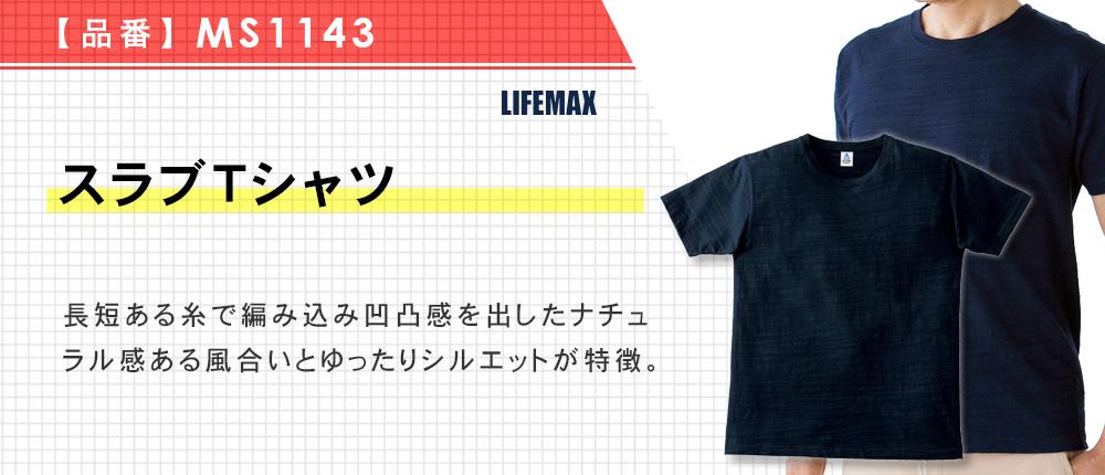 スラブTシャツ(MS1143)3カラー・6サイズ