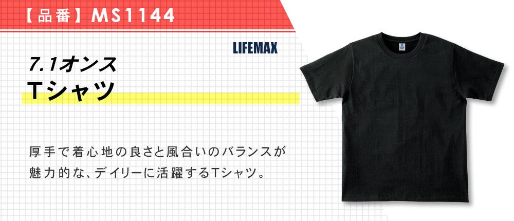 7.1オンスTシャツ(MS1144)4カラー・4サイズ