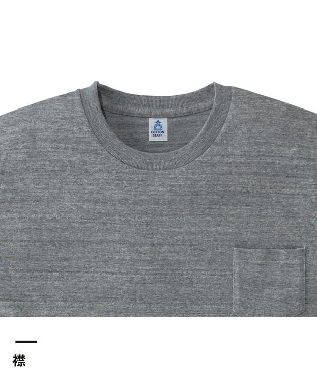 ポケット付き7.1オンスTシャツ(MS1145)襟