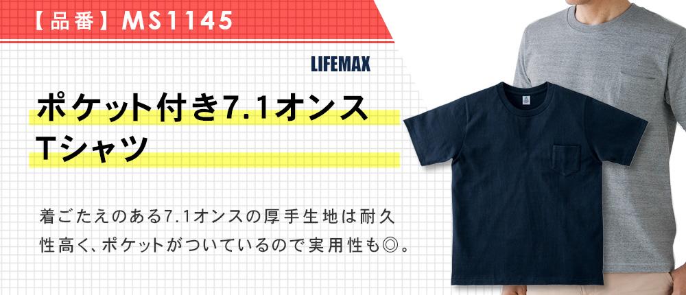ポケット付き7.1オンスTシャツ(MS1145)4カラー・4サイズ