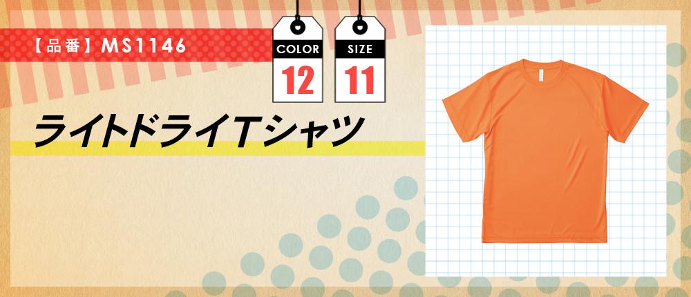 ライトドライTシャツ(MS1146)12カラー・11サイズ