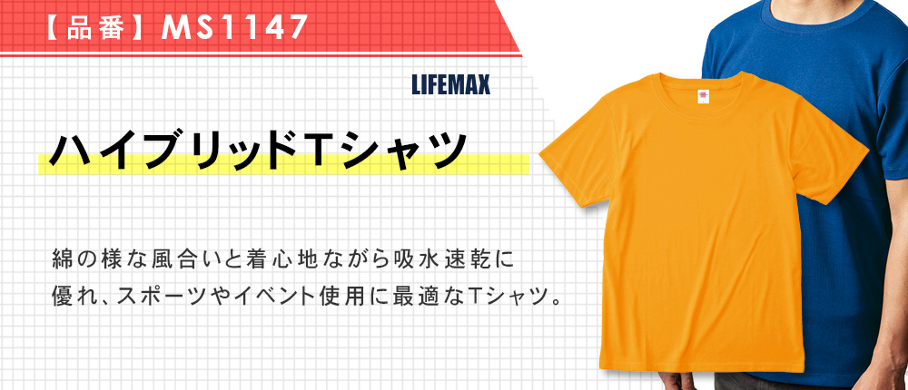 ハイブリッドTシャツ(MS1147)13カラー・6サイズ