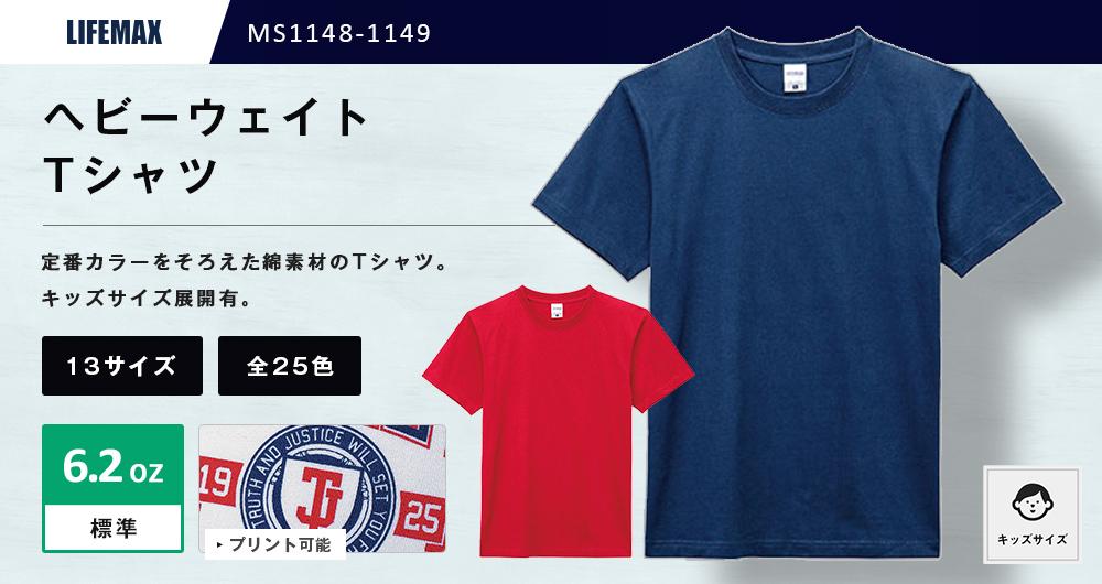 ヘビーウェイトTシャツ(MS1148-1149)25カラー・13サイズ