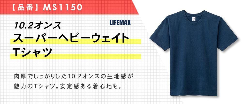10.2オンス スーパーヘビーウェイトTシャツ(MS1150)5カラー・5サイズ