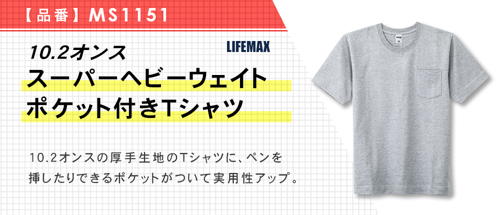 10.2オンス スーパーヘビーウェイトポケット付きTシャツ(MS1151)5カラー・5サイズ