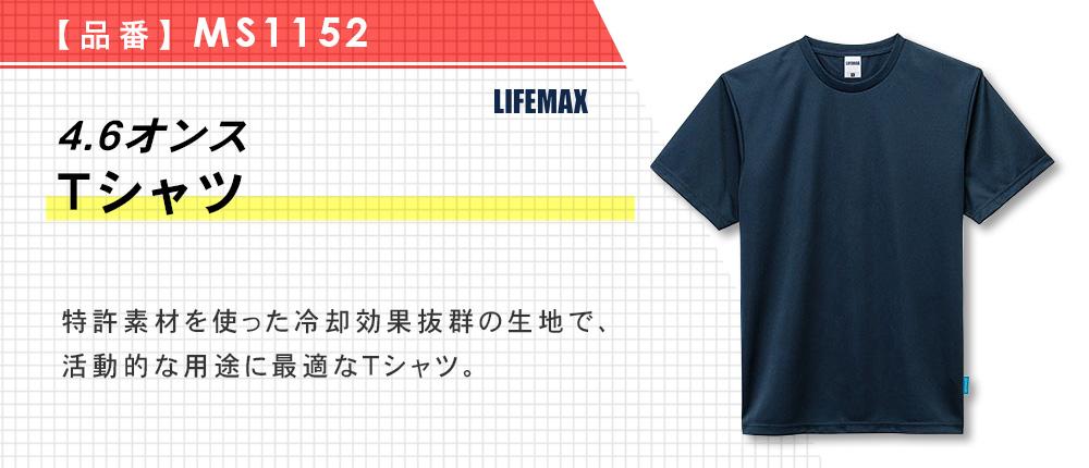 4.6オンスTシャツ(MS1152)3カラー・6サイズ
