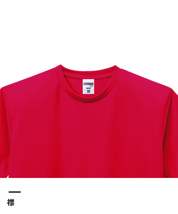 4.3オンス ドライTシャツ(ポリジン加工)(MS1154)襟