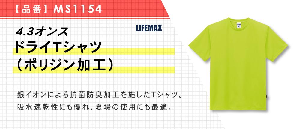 4.3オンス ドライTシャツ(ポリジン加工)(MS1154)15カラー・10サイズ