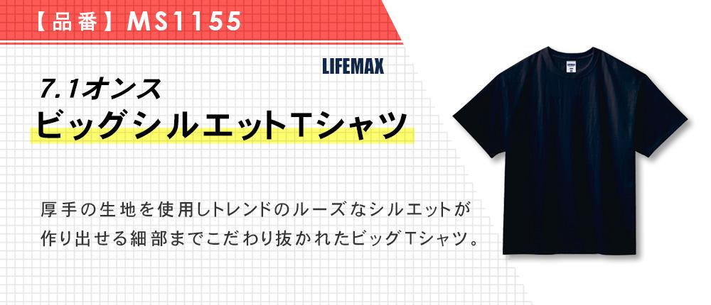 7.1オンス ビッグシルエットTシャツ(MS1155)2カラー・2サイズ