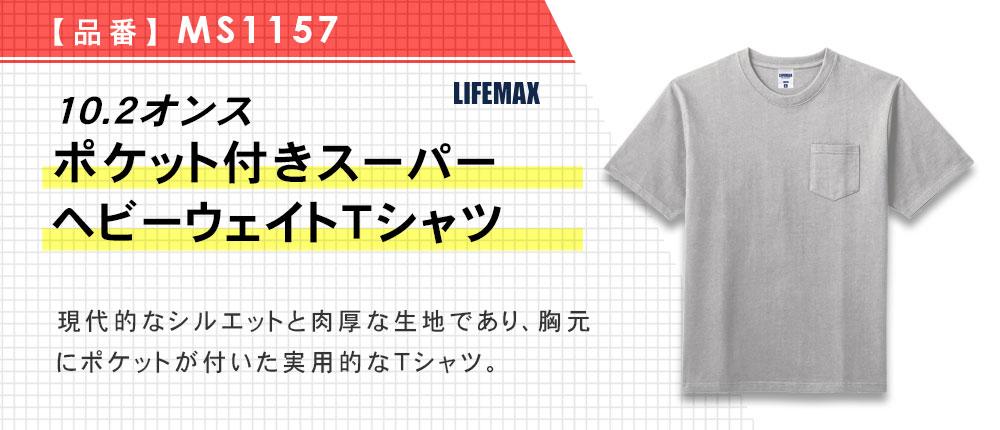 10.2オンス ポケット付きスーパーヘビーウェイトTシャツ(MS1157)8カラー・6サイズ