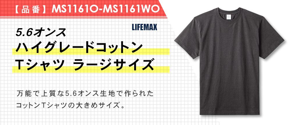 5.6オンスハイグレードコットンTシャツ ラージサイズ(MS1161O-MS1161WO)10カラー・3サイズ