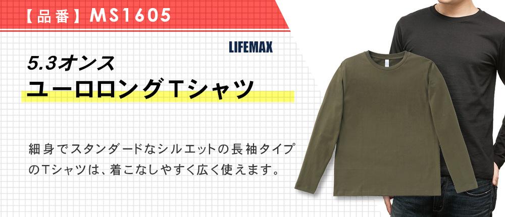 5.3オンス ユーロロングTシャツ(MS1605)8カラー・7サイズ