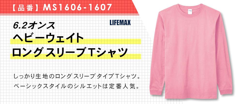 6.2オンスヘビーウェイトロングスリーブTシャツ(MS1606-1607)7カラー・6サイズ