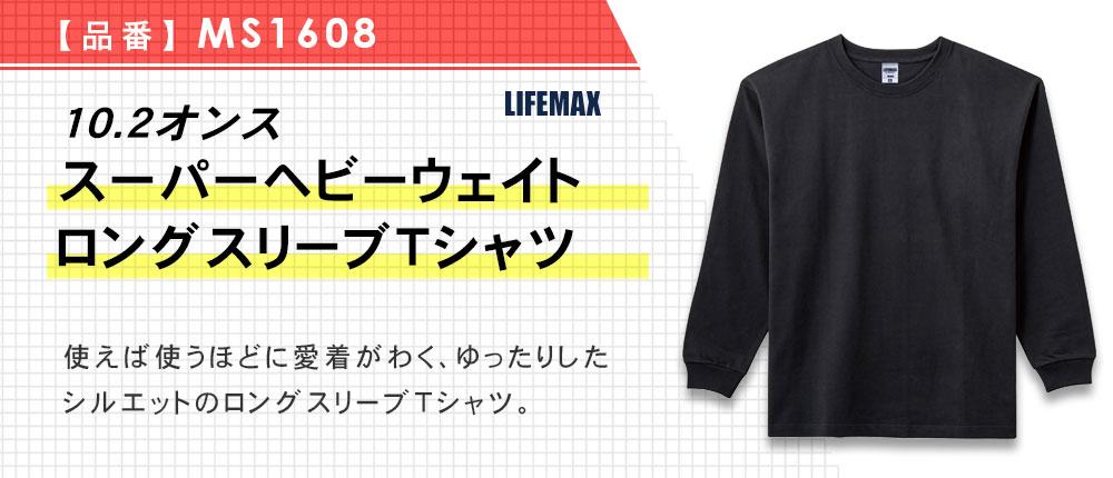 10.2オンス スーパーヘビーウェイトロングスリーブTシャツ(MS1608)5カラー・3サイズ