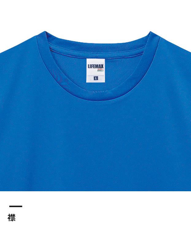 4.3オンス ドライロングスリーブTシャツ(ポリジン加工)(MS1609)襟
