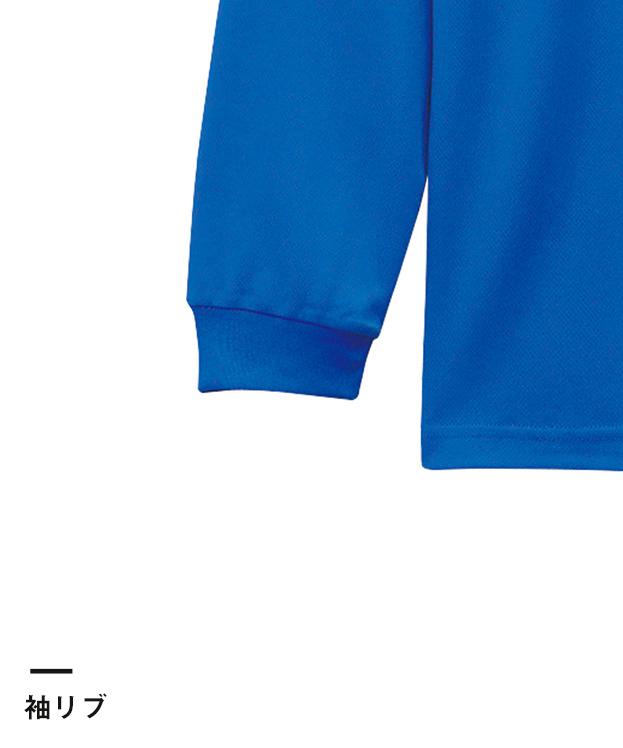 4.3オンス ドライロングスリーブTシャツ(ポリジン加工)(MS1609)袖リブ