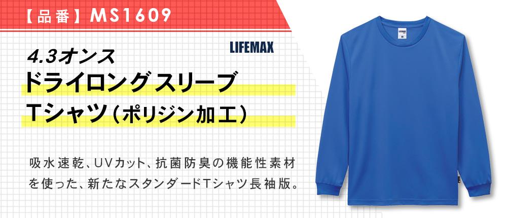 4.3オンス ドライロングスリーブTシャツ(ポリジン加工)(MS1609)6カラー・8サイズ