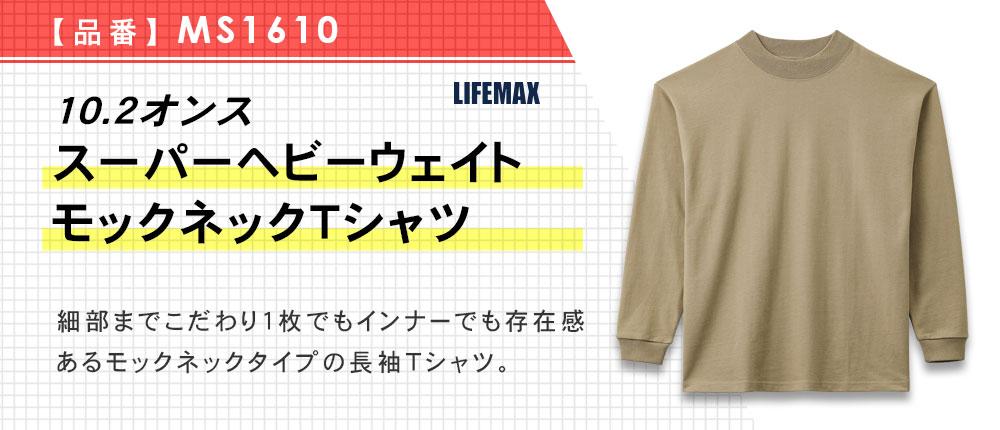 10.2オンススーパーヘビーウェイトモックネックTシャツ(MS1610)3カラー・3サイズ