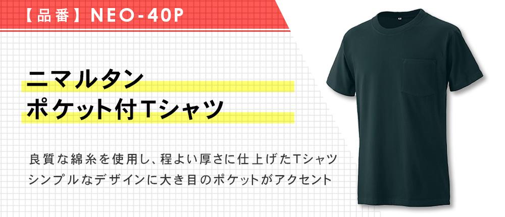 ニマルタン ポケット付Tシャツ(NEO-40P)6カラー・5サイズ